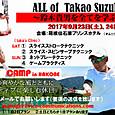 Takao2017camp_1_2